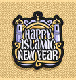 logo for islamic new year vector image vector image