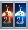 eid festival sale vertical banners set vector image vector image