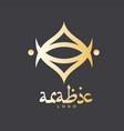 luxury arabic logo template vector image vector image