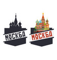 symbol moscow vector image