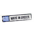 made in greece stamp with grunge greek flag vector image vector image