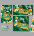 happy saudi arabia national day posters vector image