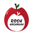 isolated apple with text rosh hashanah vector image