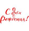 happy birthday text translation russian hand vector image