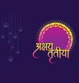 happy akshaya tritiya religious festival vector image vector image