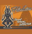 retro poster hinduism religion shiva deity god vector image vector image