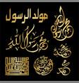 calligraphy maulidun nabi collection vector image vector image