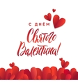 Happy Valentines Day Russian Red Lettering White vector image