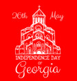 independence day georgia vector image vector image