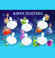 school timetable schedule template witch potion vector image vector image