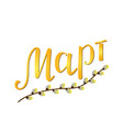 march - months year march is handwritten vector image vector image