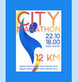 city marathon poster banner vector image vector image