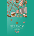 hanukkah turquoise template with torah menorah vector image vector image
