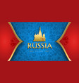 russia soccer background with russian event sign vector image vector image