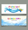 banners songkran festival thailand vector image vector image