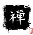 kanji calligraphic chinese japanese alphabet vector image vector image