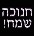 brilliant white inscription hebrew hanukah sameah vector image vector image