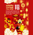 chinese lunar new year ornaments greeting card vector image vector image
