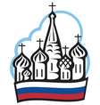 Russian Cathedral in Red Square vector image