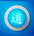 chinese calligraphy dao tao taoism icon vector image