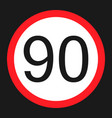 maximum speed limit 90 sign flat icon vector image