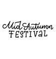 mid autumn festival - hand drawn calligraphy vector image