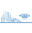 outline welcome to russia skyline with blue vector image vector image