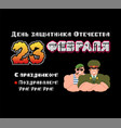 23 february defenders fatherland day russian vector image vector image