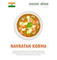 navratan korma national indian dish vector image vector image