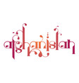 ornate handlettering for afghanistan word vector image vector image