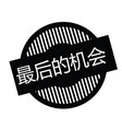 last chance stamp in chinese vector image