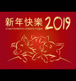 2019 happy chinese new year hieroglyph vector image