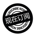 subscribe now stamp in chinese vector image vector image
