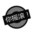 you rock stamp in chinese vector image