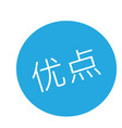 benefits stamp in chinese vector image