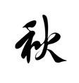 chinese hieroglyph autumn vector image