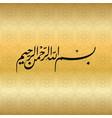 bismillah translation in the name of god gold vector image