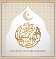 milad un nabi islamic festival with calligraphy vector image vector image