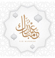 eid mubarak with arabic calligraph vector image