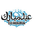 logo for muslim holiday eid mubarak vector image
