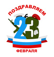Day of defenders of fatherland Russian celebration vector image vector image