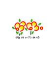 kerala festival onam malayalam typography vector image vector image