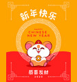 chinese new year 2020 fortune mouse cartoon card vector image