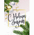 christmas gold greeting card with russian text vector image vector image