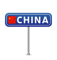 china road sign national flag with country name vector image