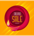 stylish diwali sale template in warm colors vector image