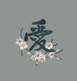 chinese hieroglyph love with a blooming sakura vector image