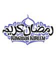 logo for muslim calligraphy ramadan kareem
