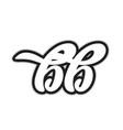 bb b b black and white alphabet letter logo vector image vector image