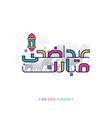 eid al adha cute calligraphy vector image vector image
